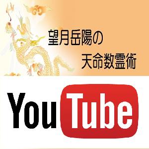 天命チャンネル.png